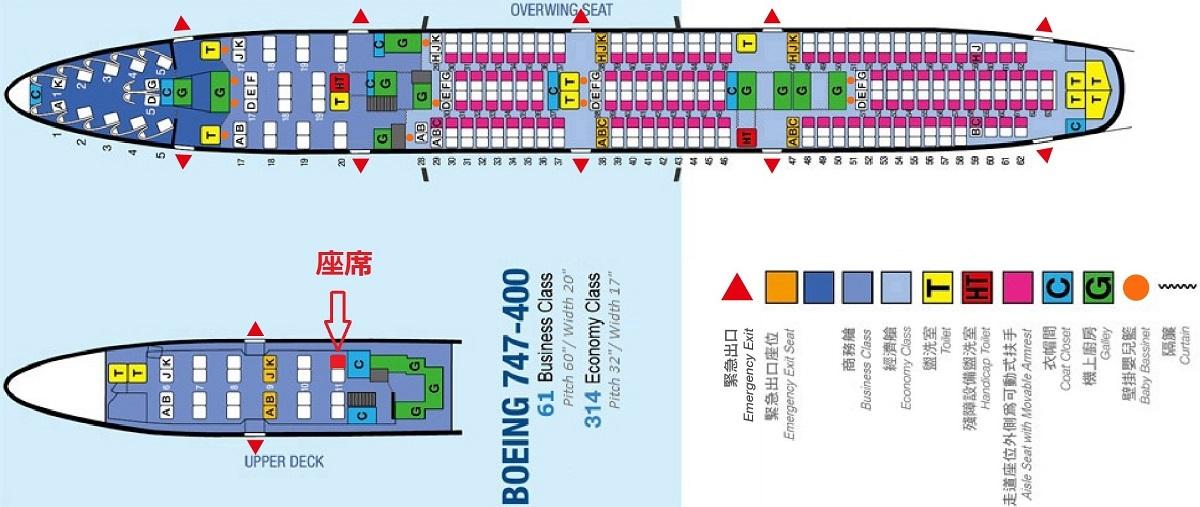 チャイナエアラインB747-400の座席表