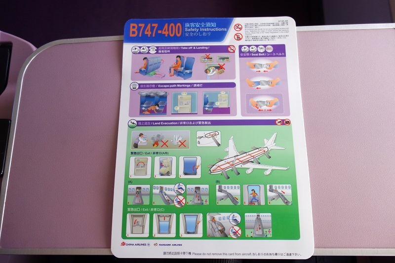 チャイナエアラインB747-400の安全のしおり