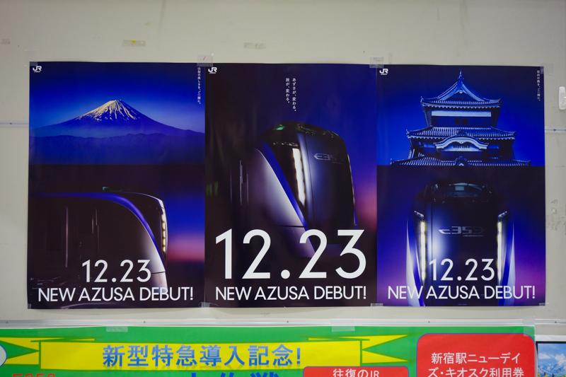 E353系のデビュー告知ポスター