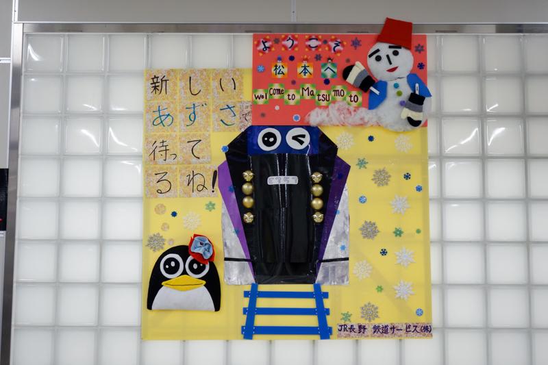 松本駅に展示されたE353系の手作りポスター