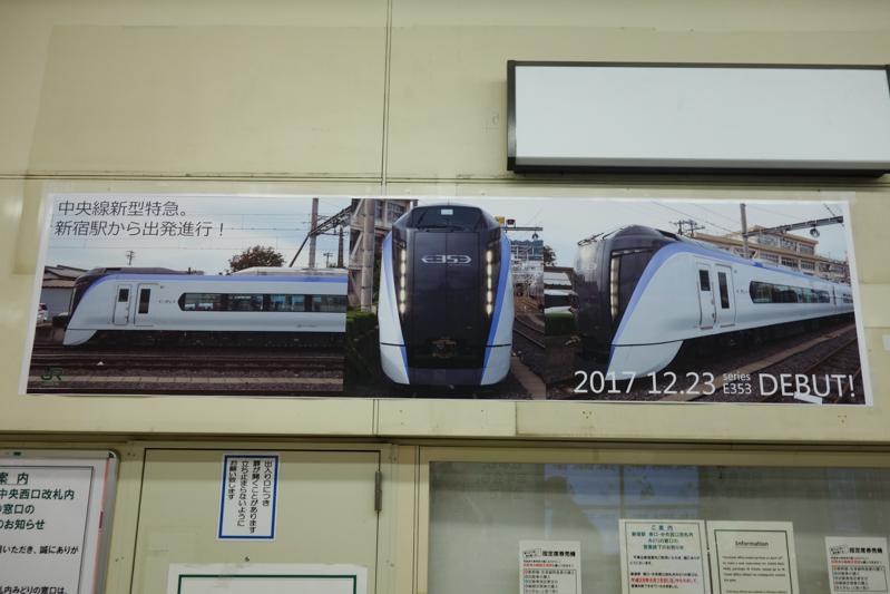 E353系新型スーパーあずさのデビューを知らせる新宿駅のポスター