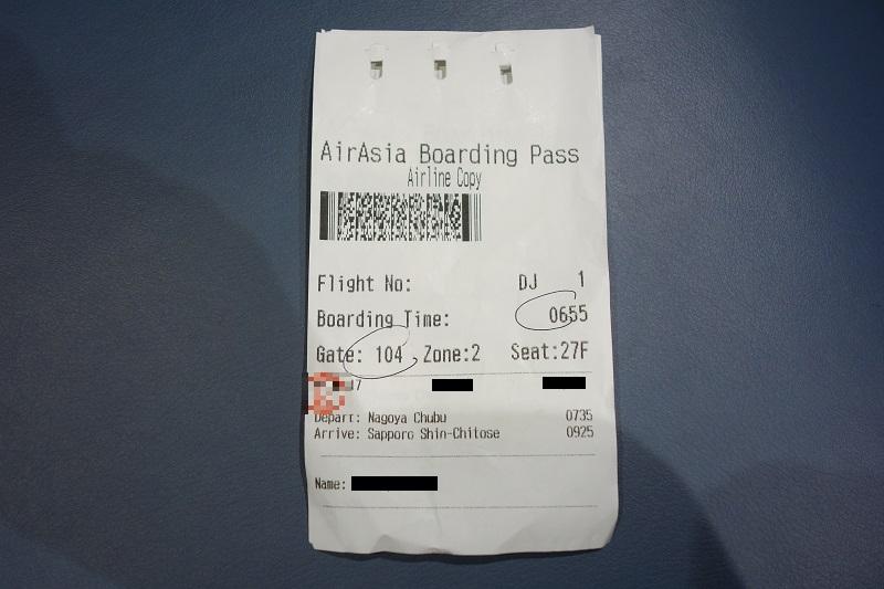 エアアジア・ジャパンのレシートのような搭乗券