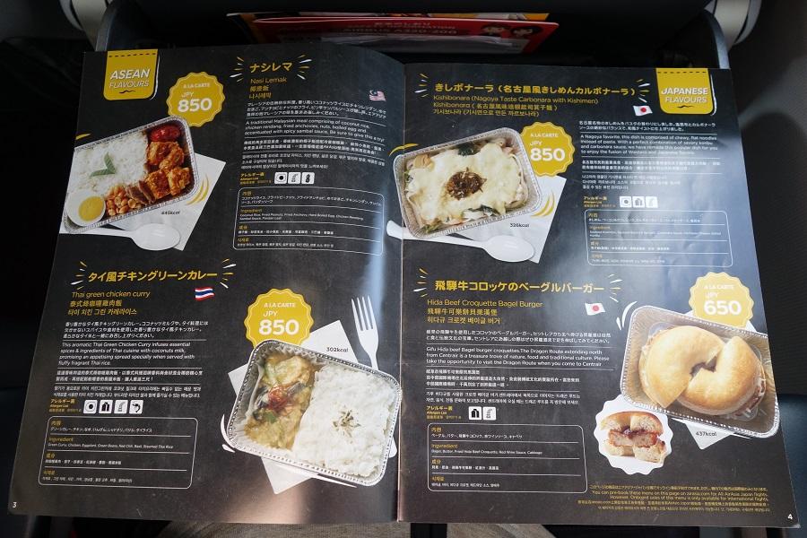 エアアジア・ジャパンの機内食メニュー