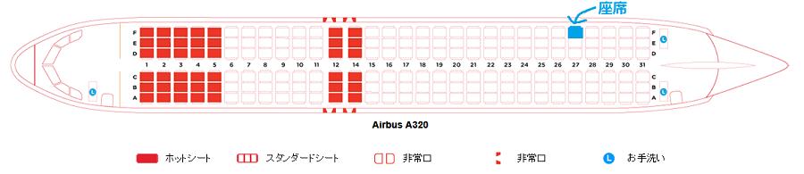 エアアジア・ジャパンのA320-200型機の座席表と自席の位置