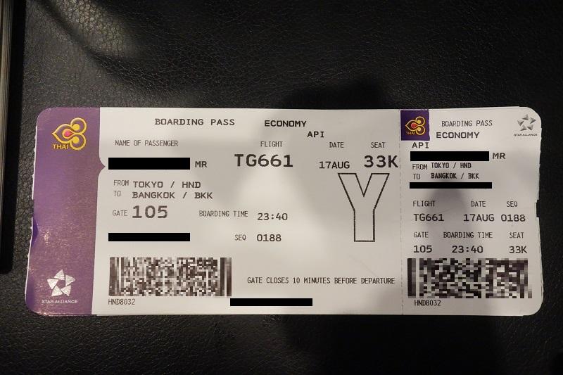 TG661便の搭乗券