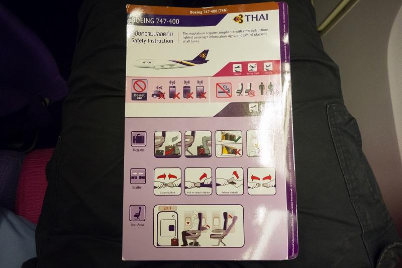 タイ国際航空のB747-400型機の安全のしおり
