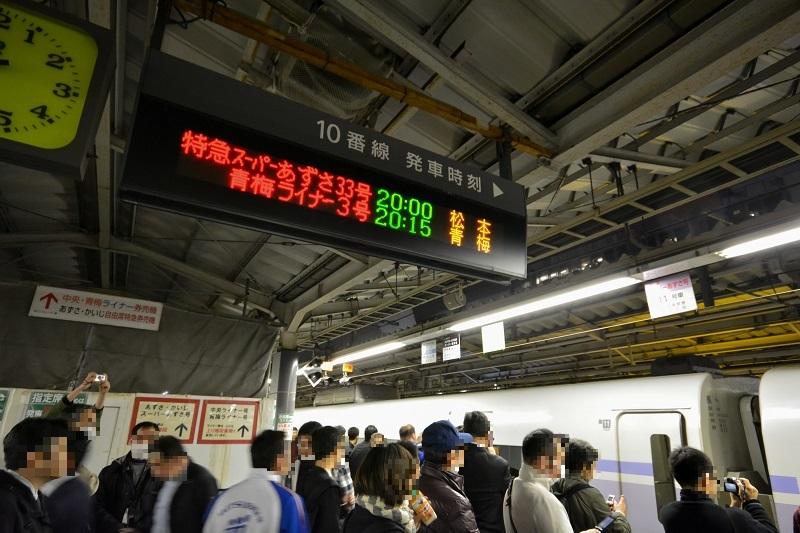 20:00発、松本行きの特急スーパーあずさ33号の電光案内板とE351系