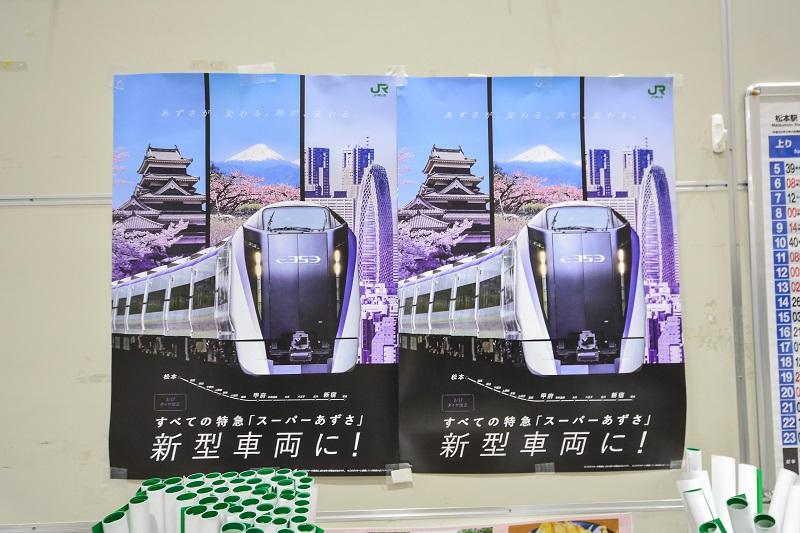 E353系新型特急スーパーあずさの運用開始を告げるポスター