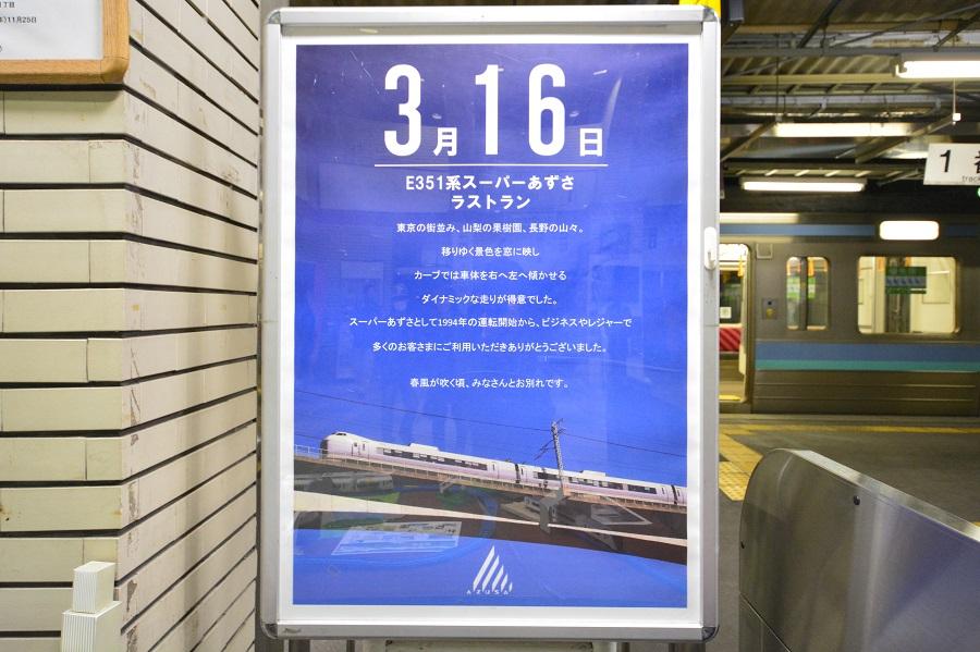 2018年3月16日、E351系特急スーパーあずさの引退を惜しむ上諏訪駅の告知ポスター