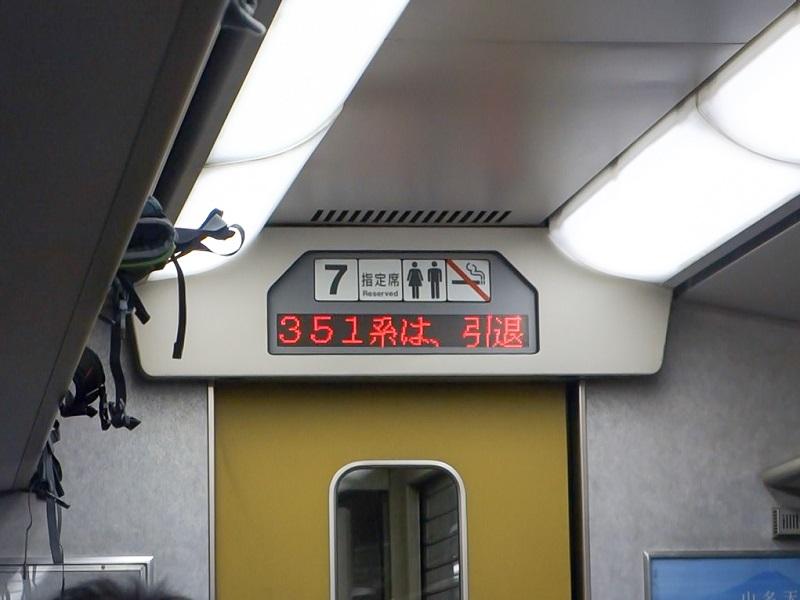 E351系特急スーパーあずさの引退を告知する車内電光掲示板