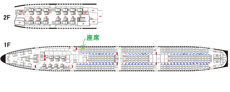 タイ国際航空のB747-400型機の座席表と自席の位置