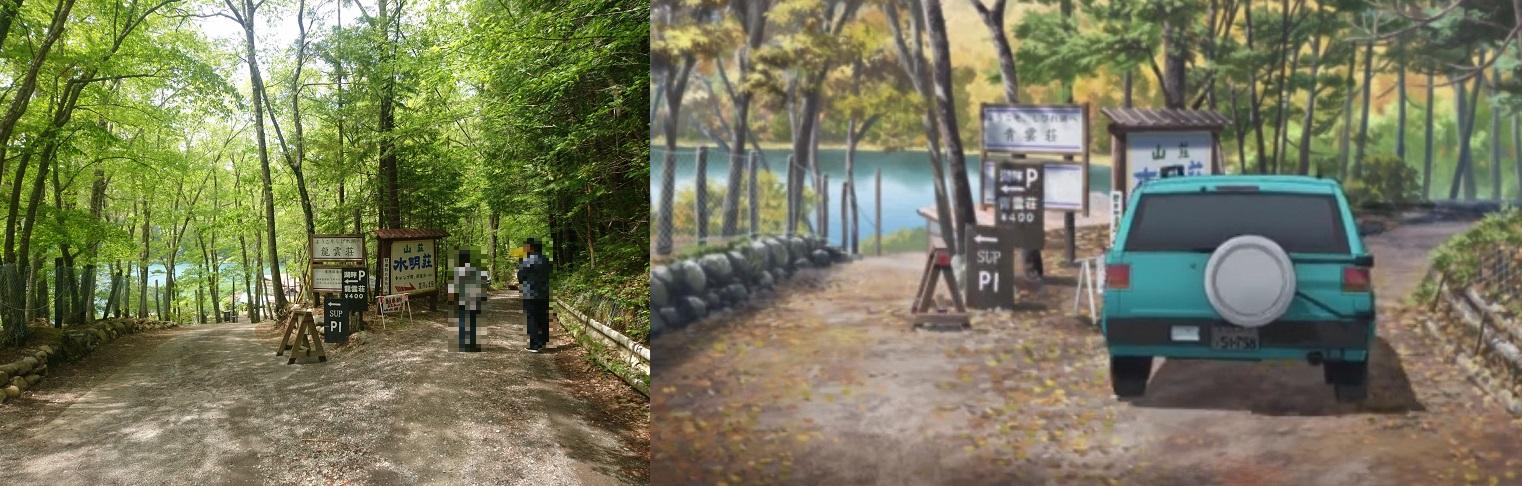 ゆるキャンで登場した四尾連湖入口の看板