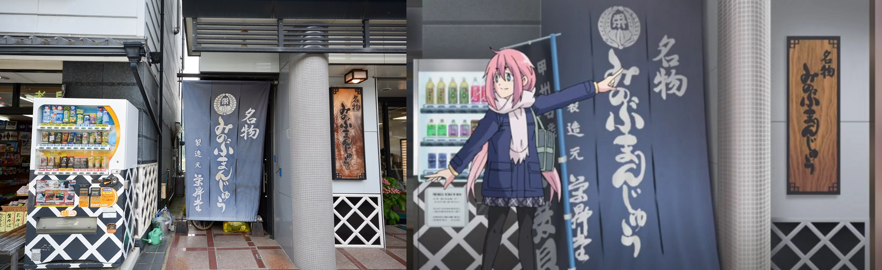 ゆるキャンアニメ内に登場した栄昇堂前の看板と自販機