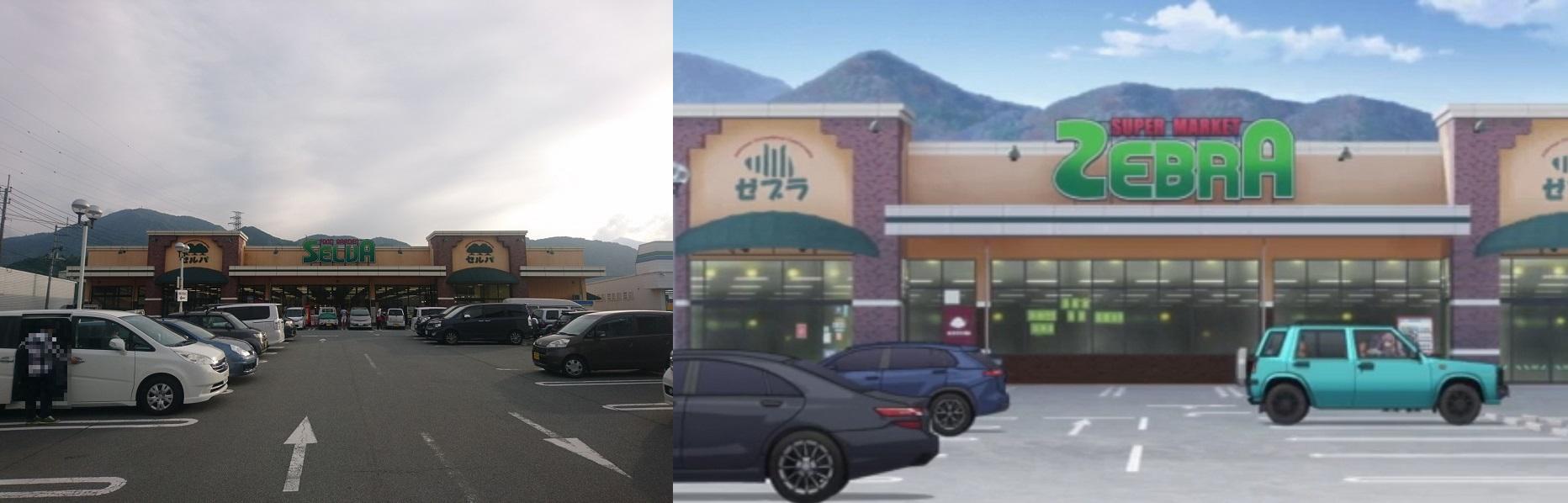 アニメ内に登場したセルバみのぶ店とZEBRAみのぶ店の比較
