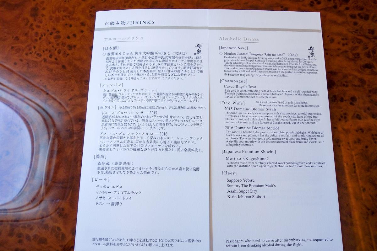 JAL国内線ファーストクラスのドリンクメニュー