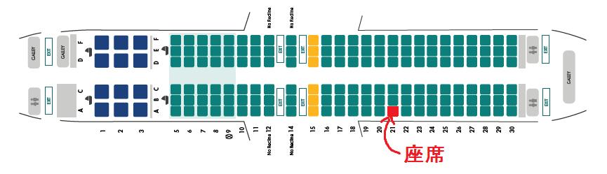 シルクエアーのB737-800型機の座席表と自席の位置