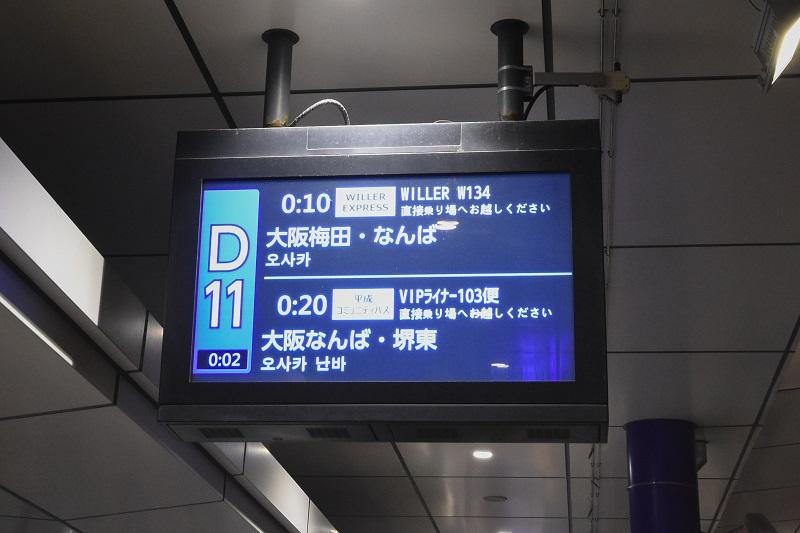 バスタ新宿D11番乗り場の大阪梅田・なんば行きの表示板