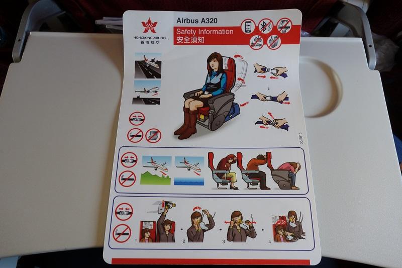 香港航空のA320型機の安全のしおり