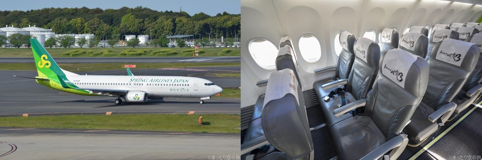 春秋航空日本のB737-800の座席と機体
