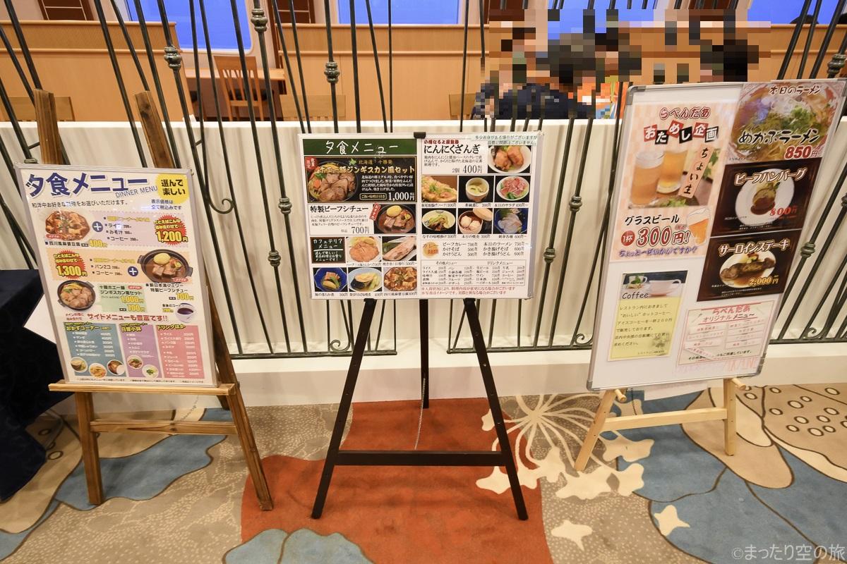 レストランの夕食メニュー