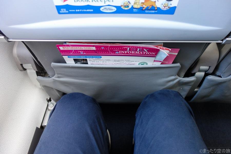 CRJ700の座席の足元の広さ