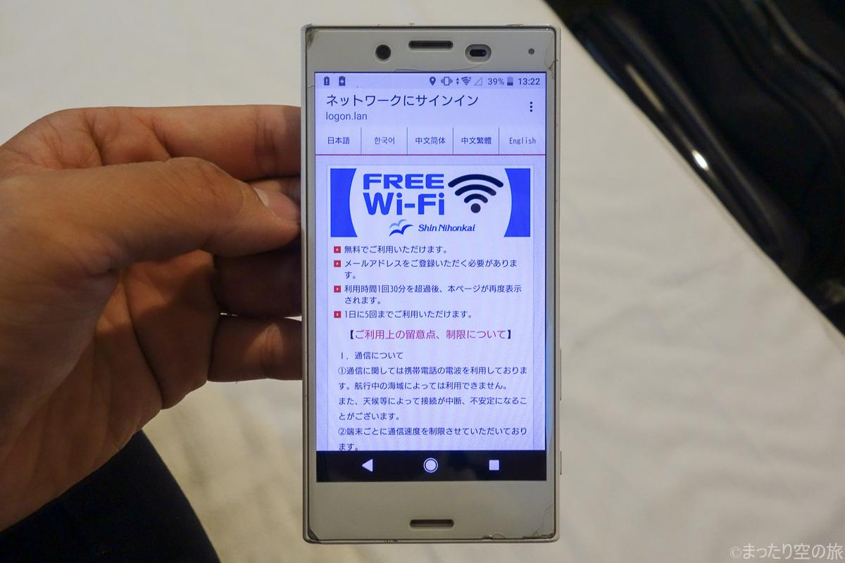 船内FREE Wi-Fi接続画面