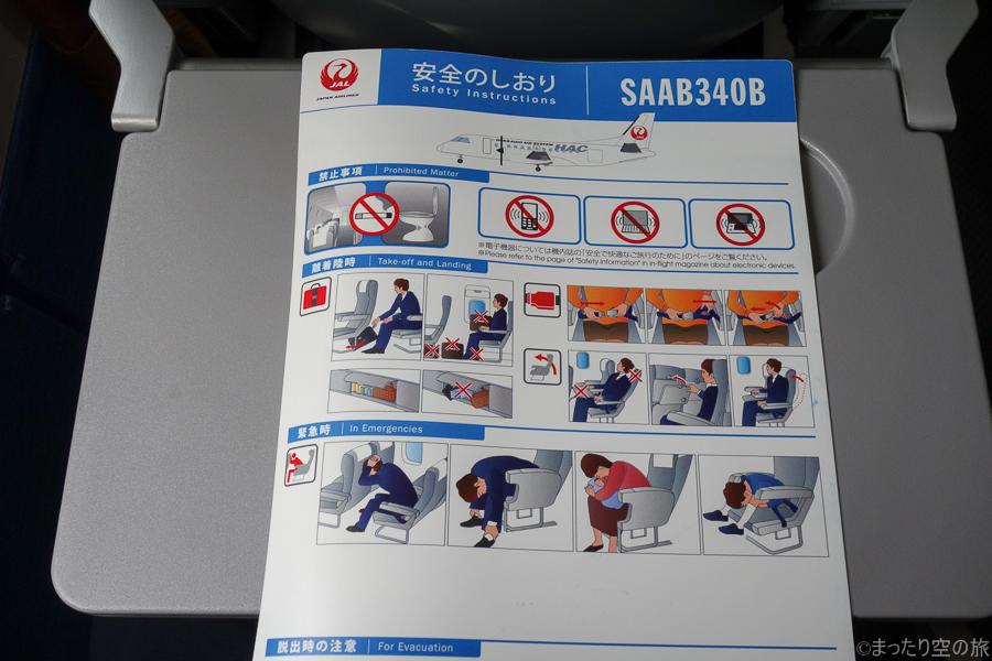 SAAB340Bの安全のしおり