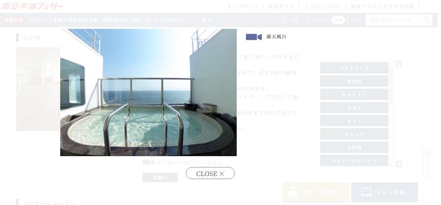 船内の露天風呂