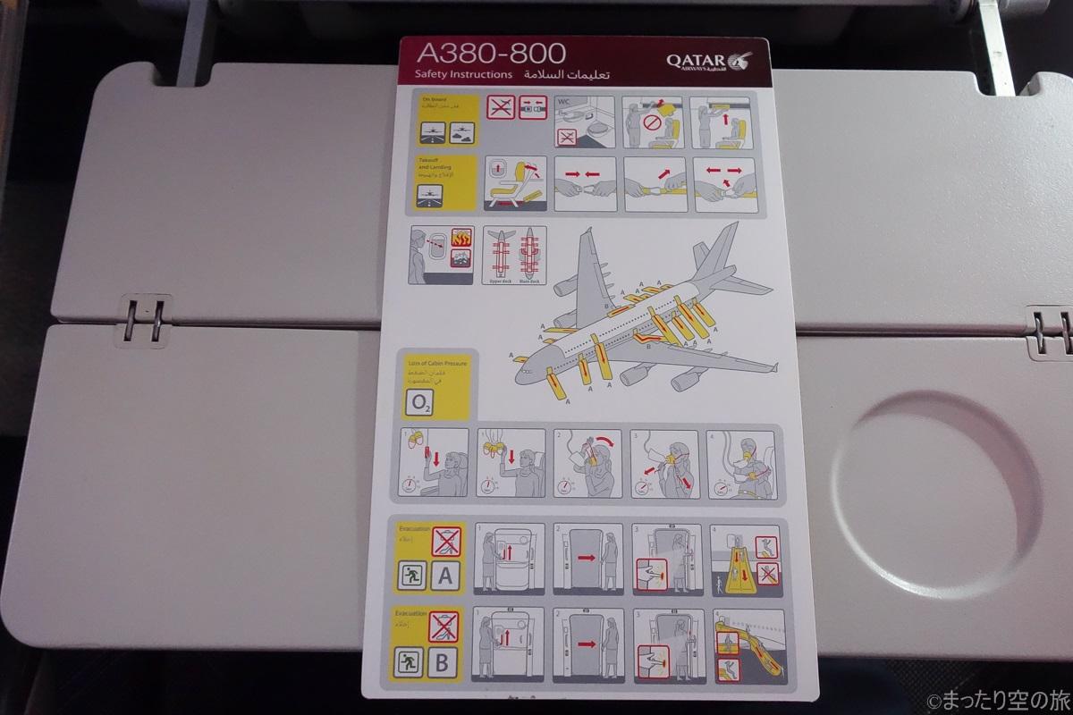 A380の安全のしおり