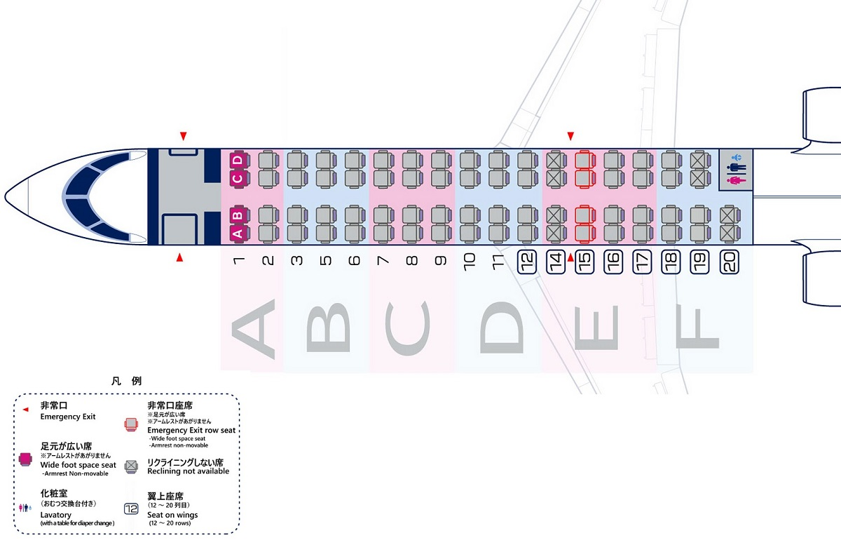 CRJ700型機の座席表
