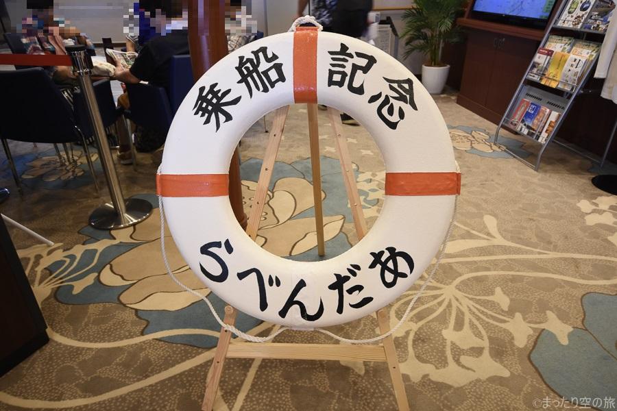 船内の乗船記念のうきわ