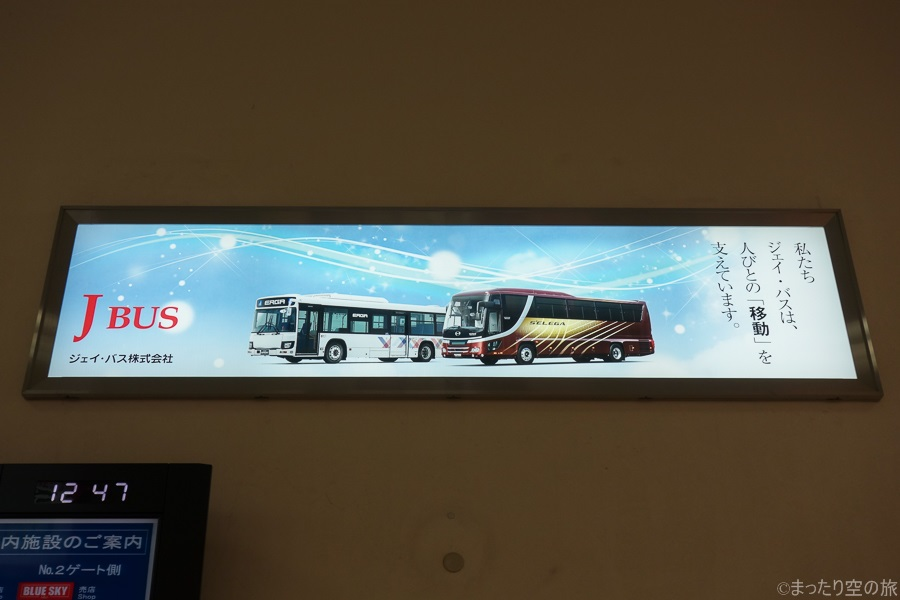 小松空港内のジェイ・バス(J BUS)の広告