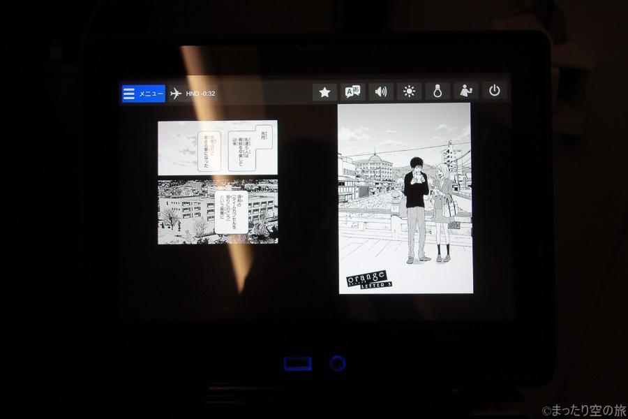 機内で読めるorangeの電子漫画