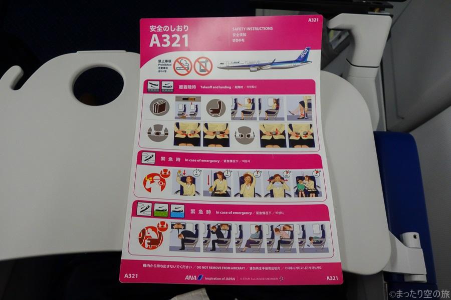 A321の安全のしおり