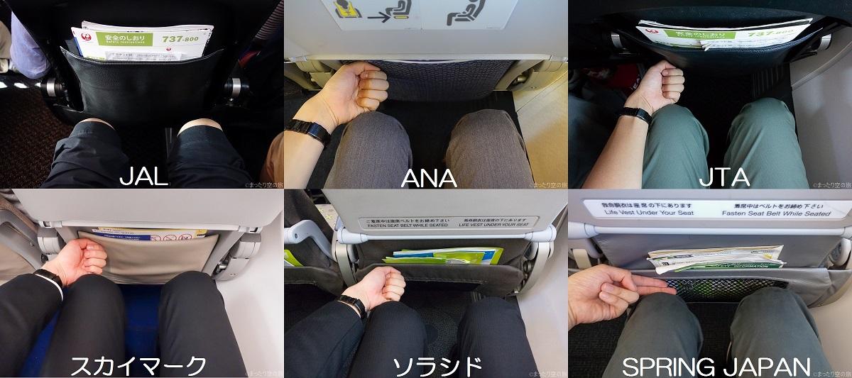 日本のB737-800型機の座席の足元比較