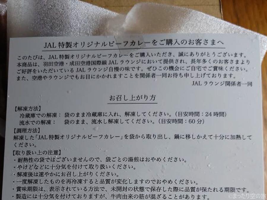 JALからのメッセージカード