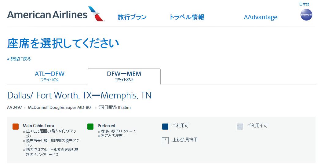 アメリカン航空の今回の便の予約画面