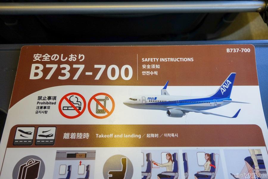 B737-700の安全のしおり