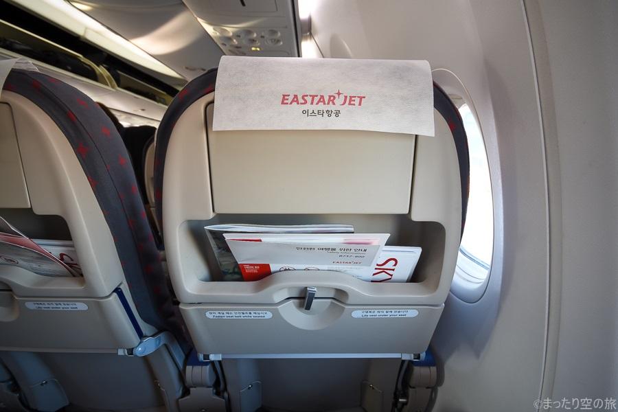 座席の背面上部