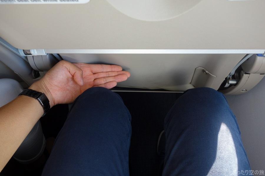 指4本分の広さの足元スペース