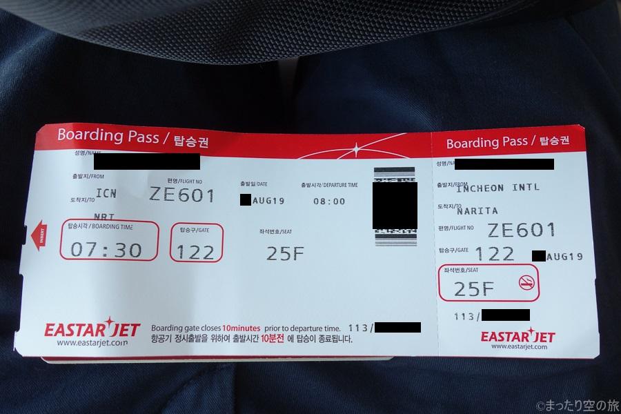 イースター航空のチケット