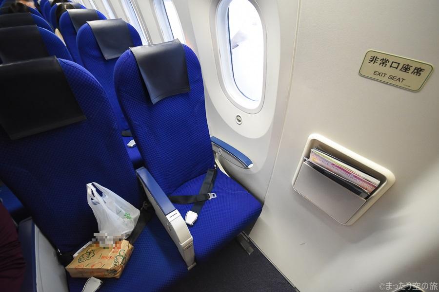 普通席の非常口座席