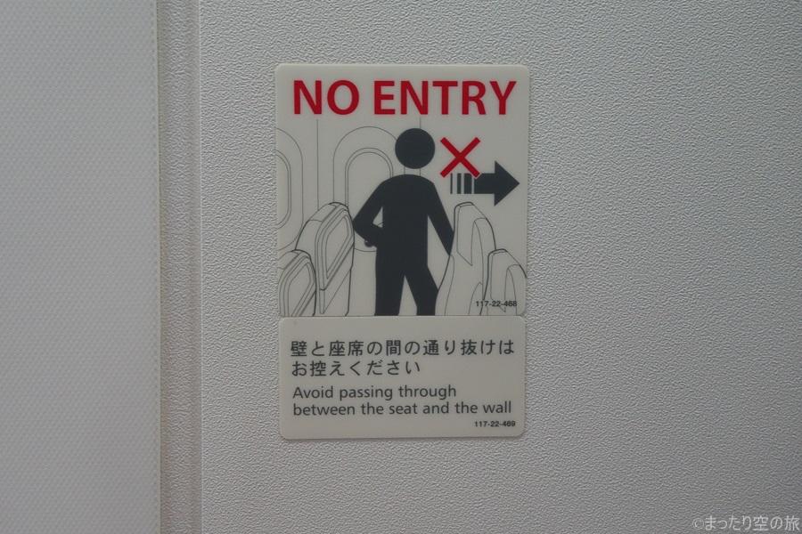 2人掛け席の壁とのスペースに関する注意喚起の表記