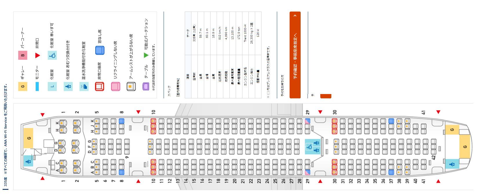 ANAの国内線用B787-8の座席表