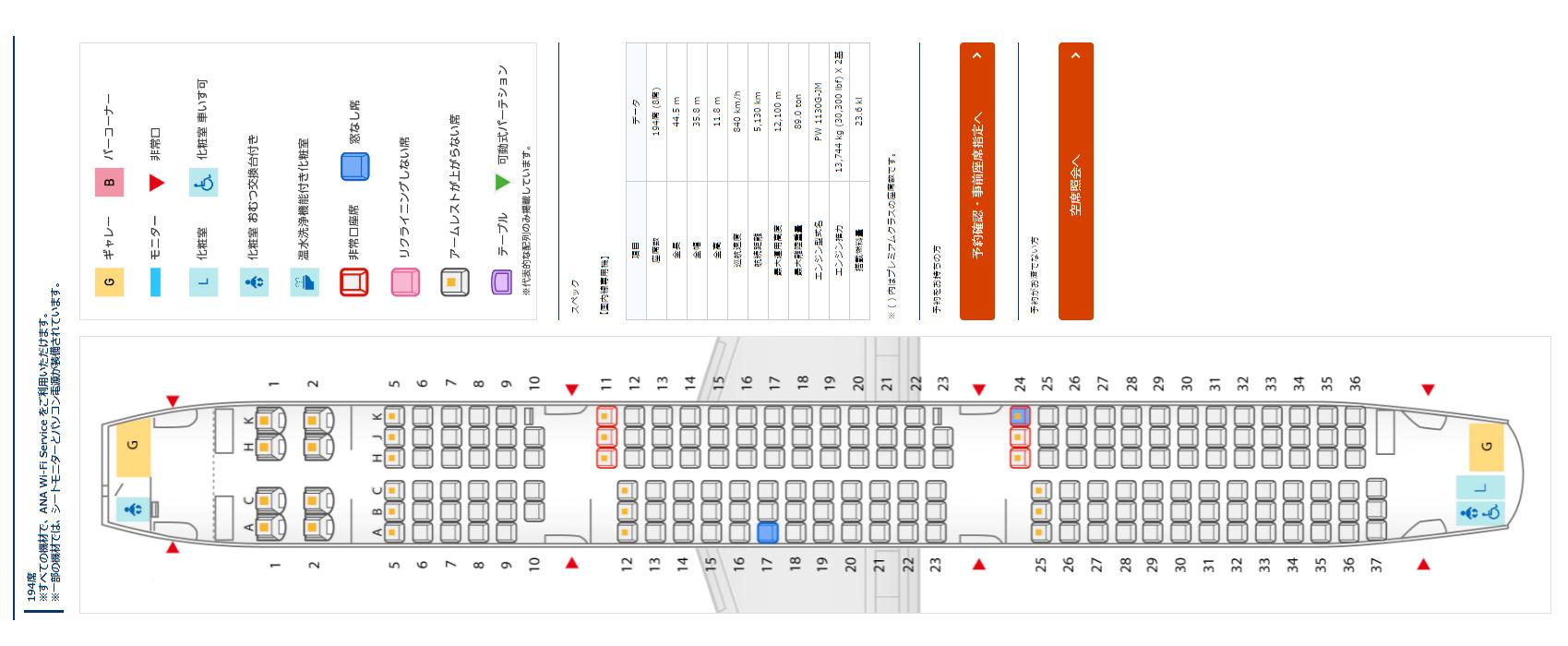 ANAのA321の座席表