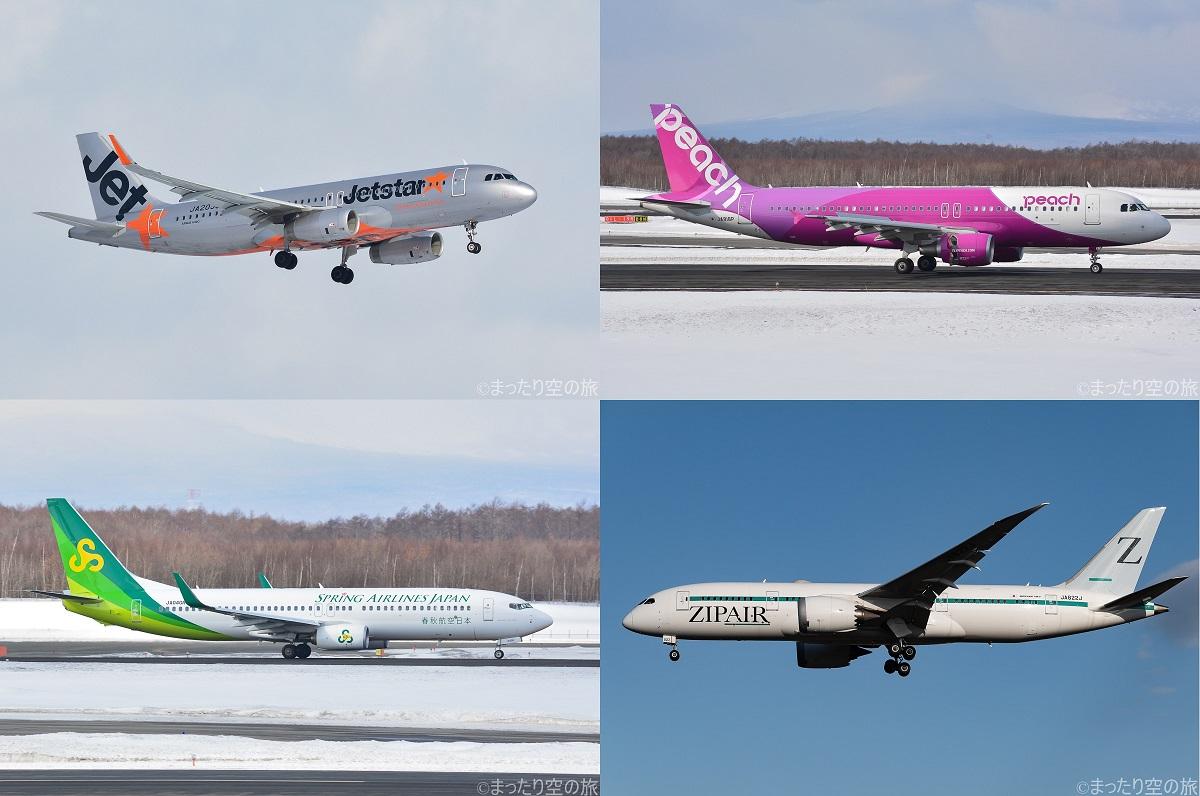 日本のLCC4社の機体と塗装
