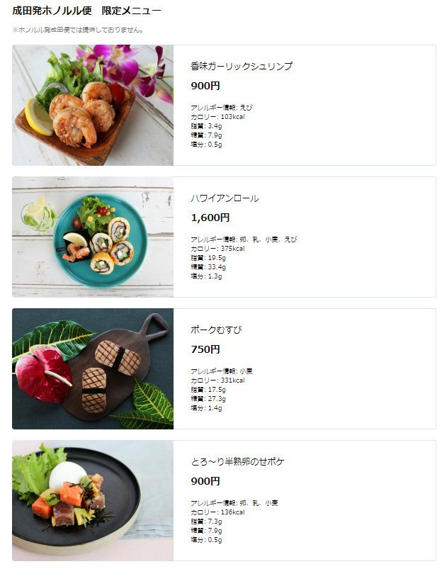 ジップエアーのハワイ線用の機内食