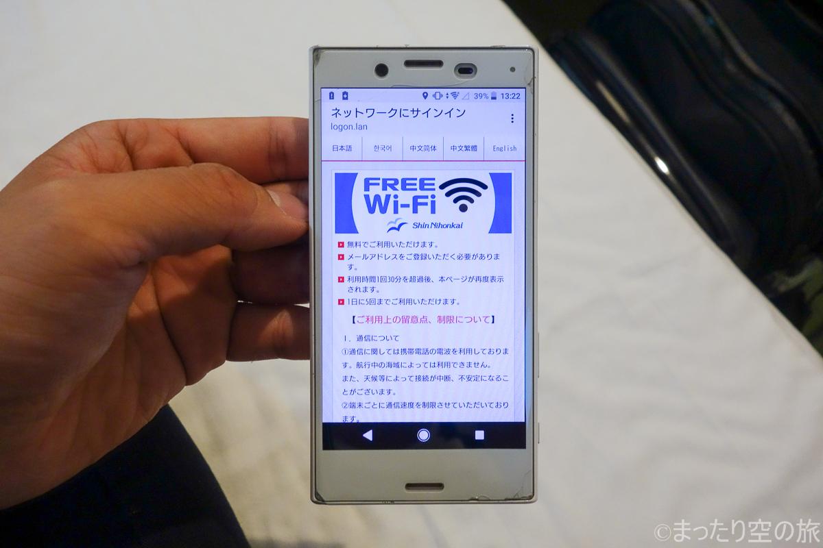 船内Wi-Fi接続時の様子