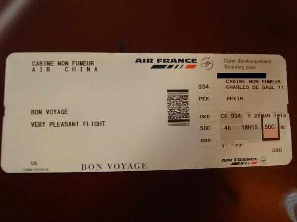 エールフランスのチケット