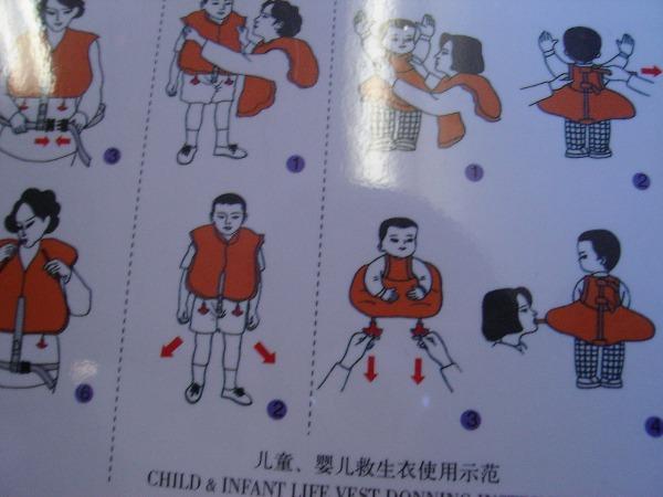 中国国際航空の安全のしおり